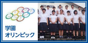 学園オリンピック