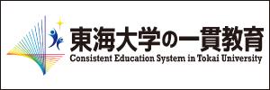 東海大学の一貫教育