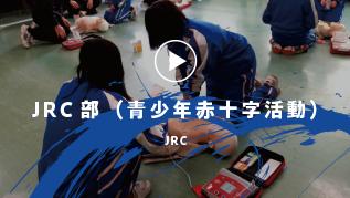 JRC部(青少年赤十字活動)