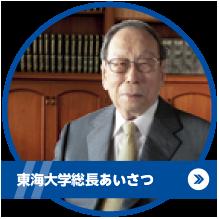 東海大学総長あいさつ